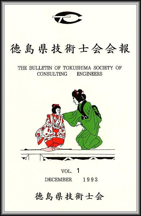 会報1993