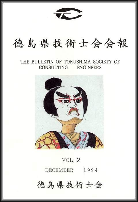 会報1994