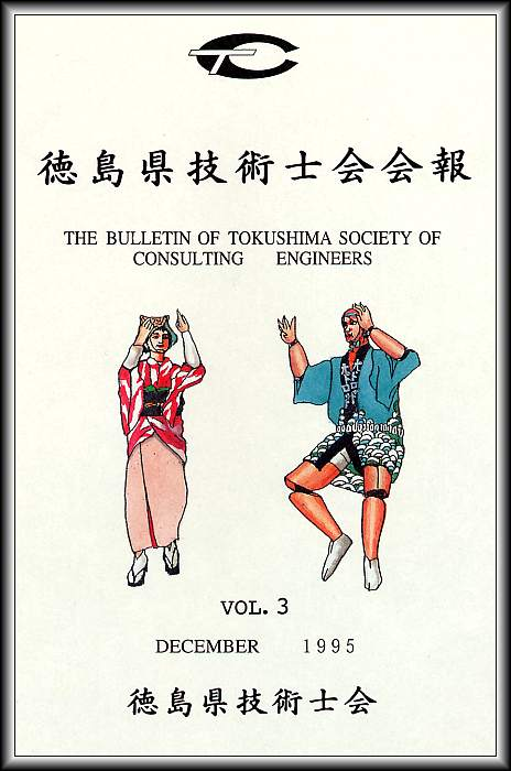 会報1995