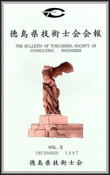 会報1997