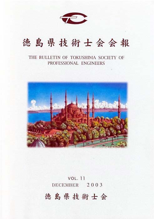 会報2003