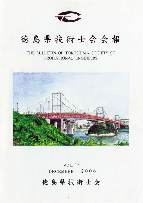 会報2006