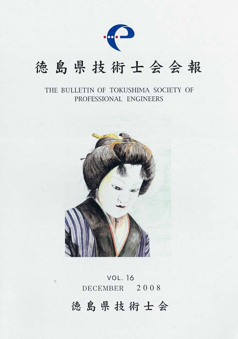 会報2000