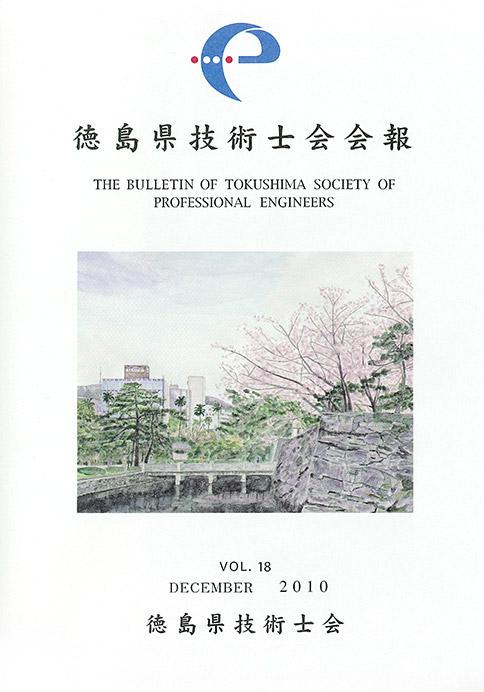 会報2010